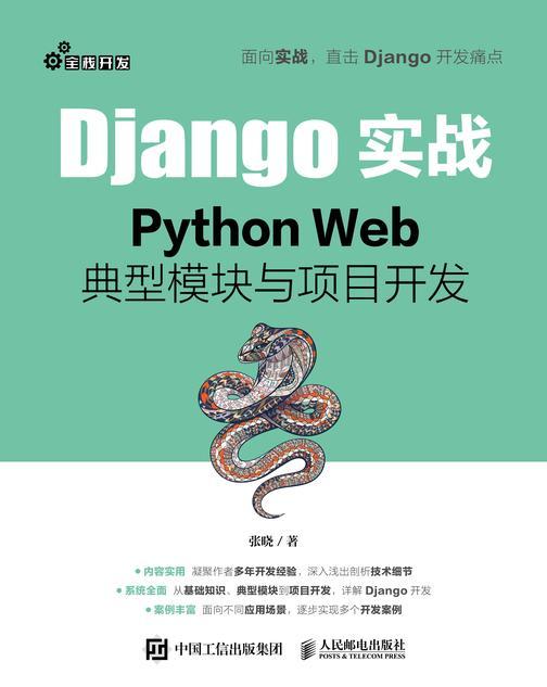 Django实战:Python Web典型模块与项目开发