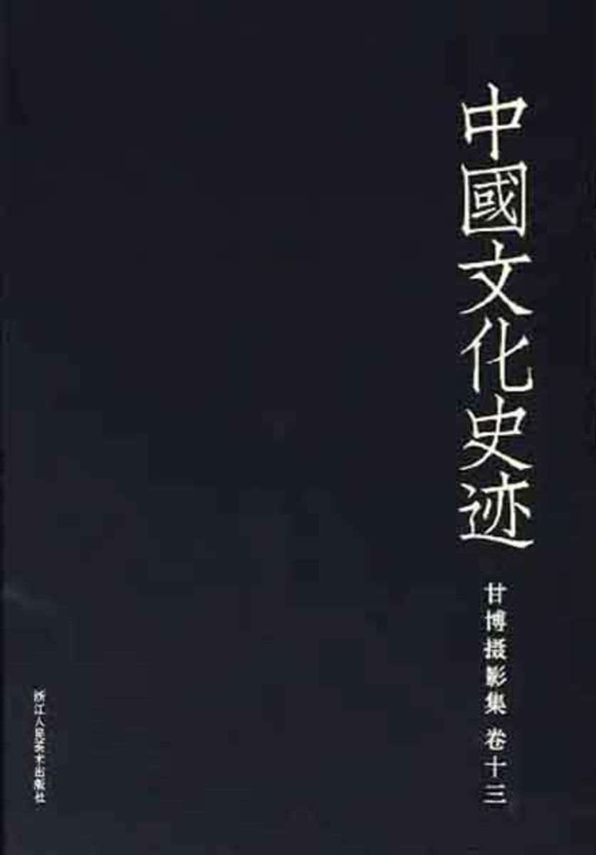 中国文化史迹:甘博摄影集(十三)(中国文化史迹)
