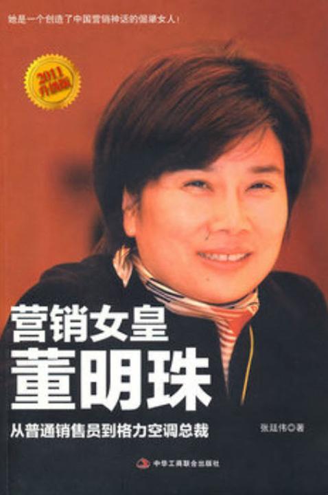 营销女皇董明珠(2011版)