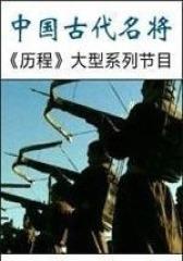 中国古代名将(影视)