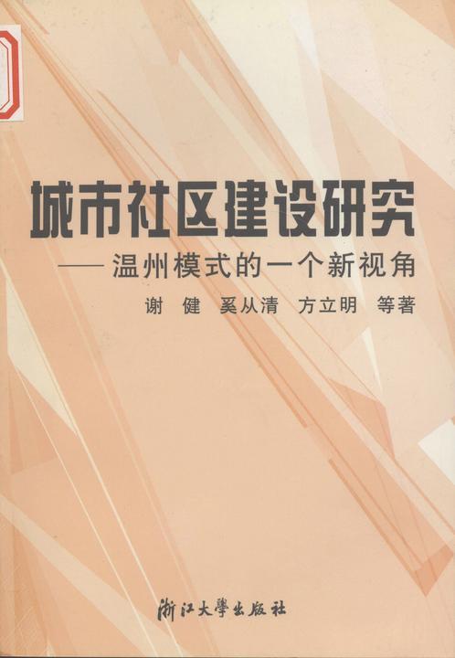 城市社区建设研究——温州模式的一个新视角