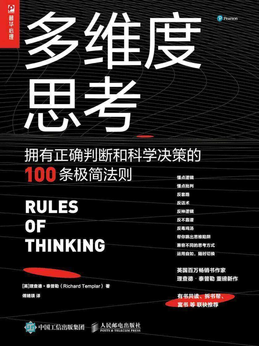 多维度思考:拥有正确判断和科学决策的100条极简法则
