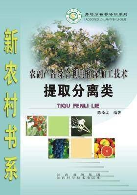 农副产品综合利用与深加工技术.提取分离类