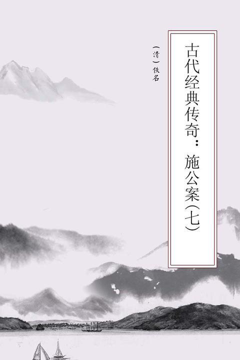 古代经典传奇:施公案(七)