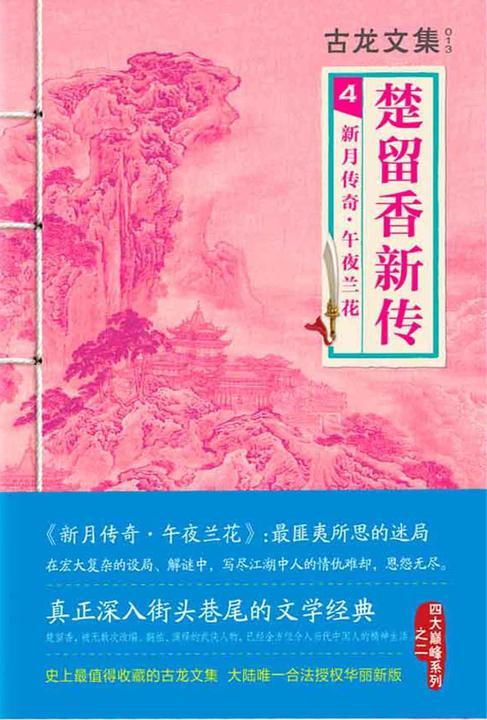 古龙文集·楚留香新传4:新月传奇·午夜兰花