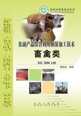 农副产品综合利用和深加工技术.畜禽类