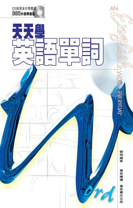 天天學英語單詞(仅适用PC阅读)