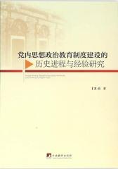 党内思想政治教育制度建设的历史进程与经验研究