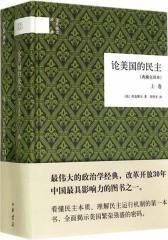 论美国的民主(典藏全译本)(全二卷)