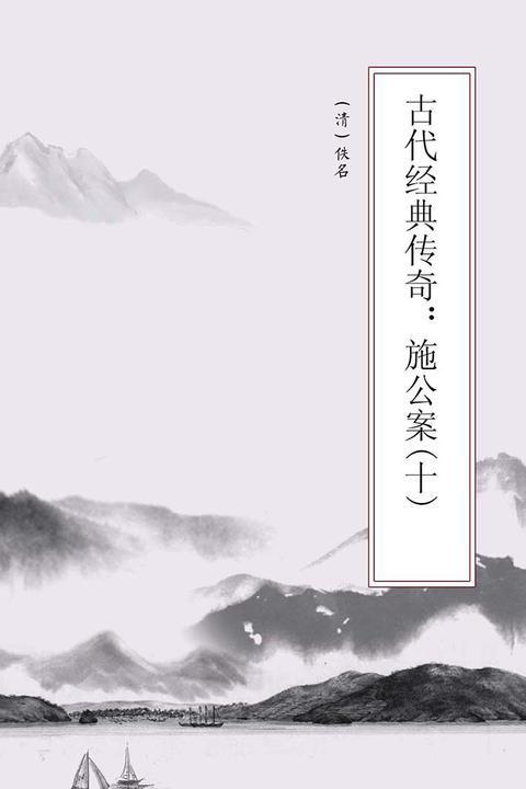 古代经典传奇:施公案(十)