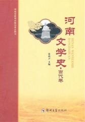 河南文学史·当代卷