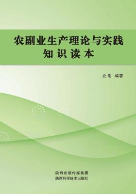 农副业生产理论与实践知识读本