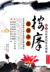 图说中医按摩(卷五)妇科男科常见病卷:173