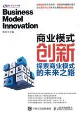 商业模式创新:探索商业模式的未来之路