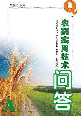 农药实用技术问答