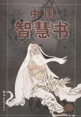 中国智慧书(仅适用PC阅读)