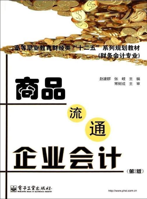 商品流通企业会计(第2版)