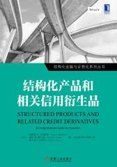结构化产品和相关信用衍生品