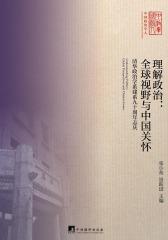 理解政治:全球视野与中国关怀