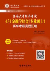 [3D电子书]圣才学习网·暨南大学经济学院431金融学综合[专业硕士]历年考研真题汇编(仅适用PC阅读)