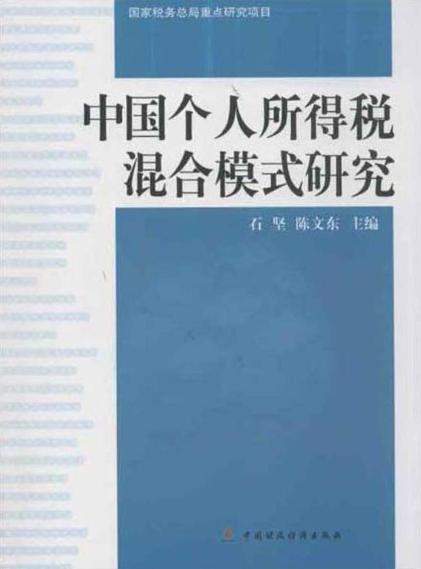 中国个人所得税混合模式研究