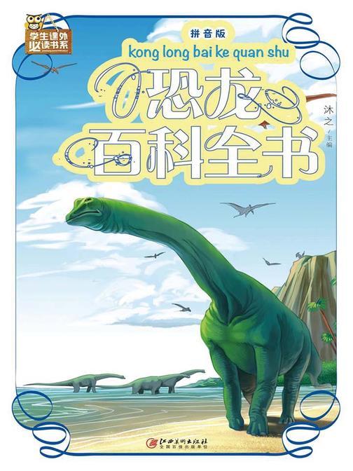 恐龙百科全书:拼音版
