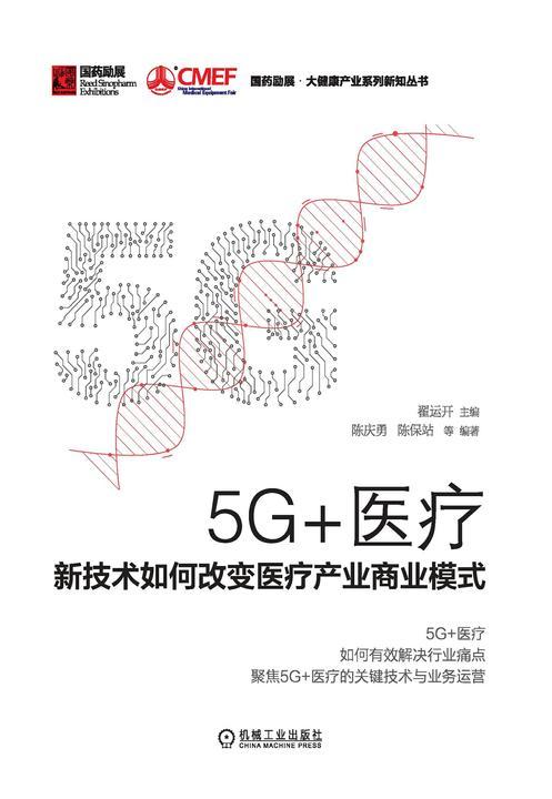 5G+医疗:新技术如何改变医疗产业商业模式