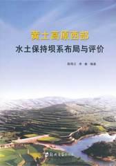 黄土高原西部水土保持坝系布局与评价(仅适用PC阅读)