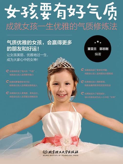 女孩成长全书——女孩要有好气质:成就女孩一生优雅的气质修炼法
