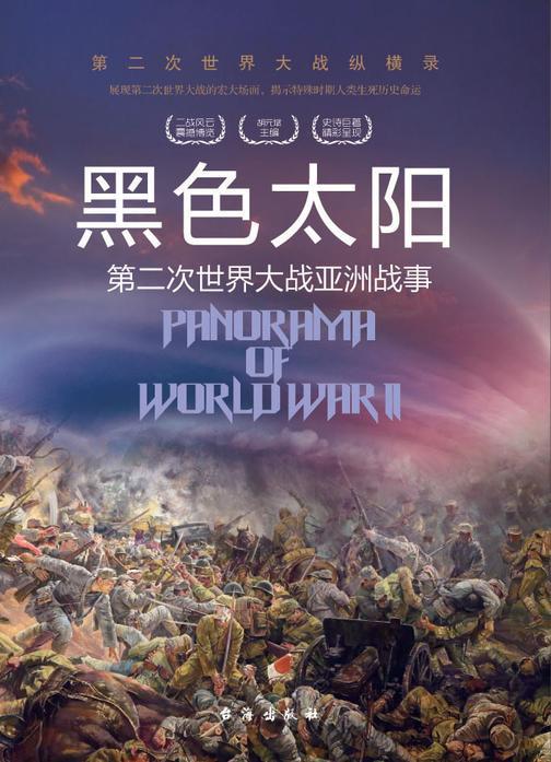 黑色太阳:第二次世界大战亚洲战事