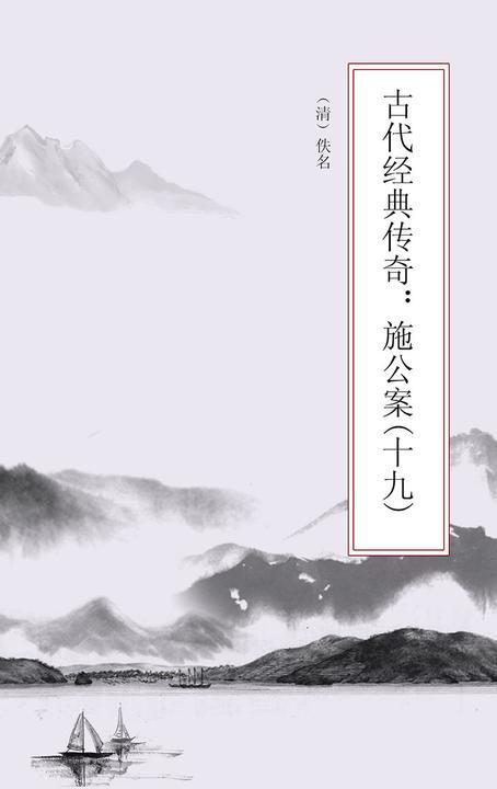 古代经典传奇:施公案(十九)