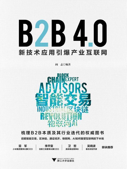 B2B 4.0:新技术应用引爆产业互联网