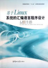 基于Linux系统的汇编语言程序设计(仅适用PC阅读)