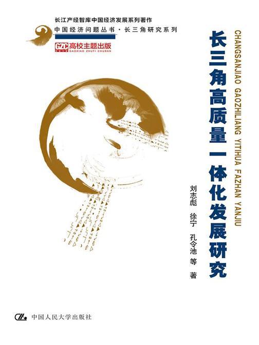 长三角高质量一体化发展研究(中国经济问题丛书·长三角研究系列;长江产经智库中国经济发展系列著作)