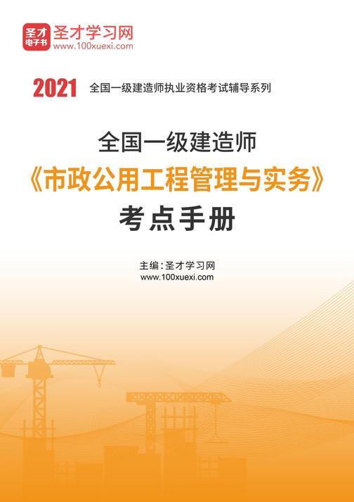 2021年一级建造师《市政公用工程管理与实务》考点手册