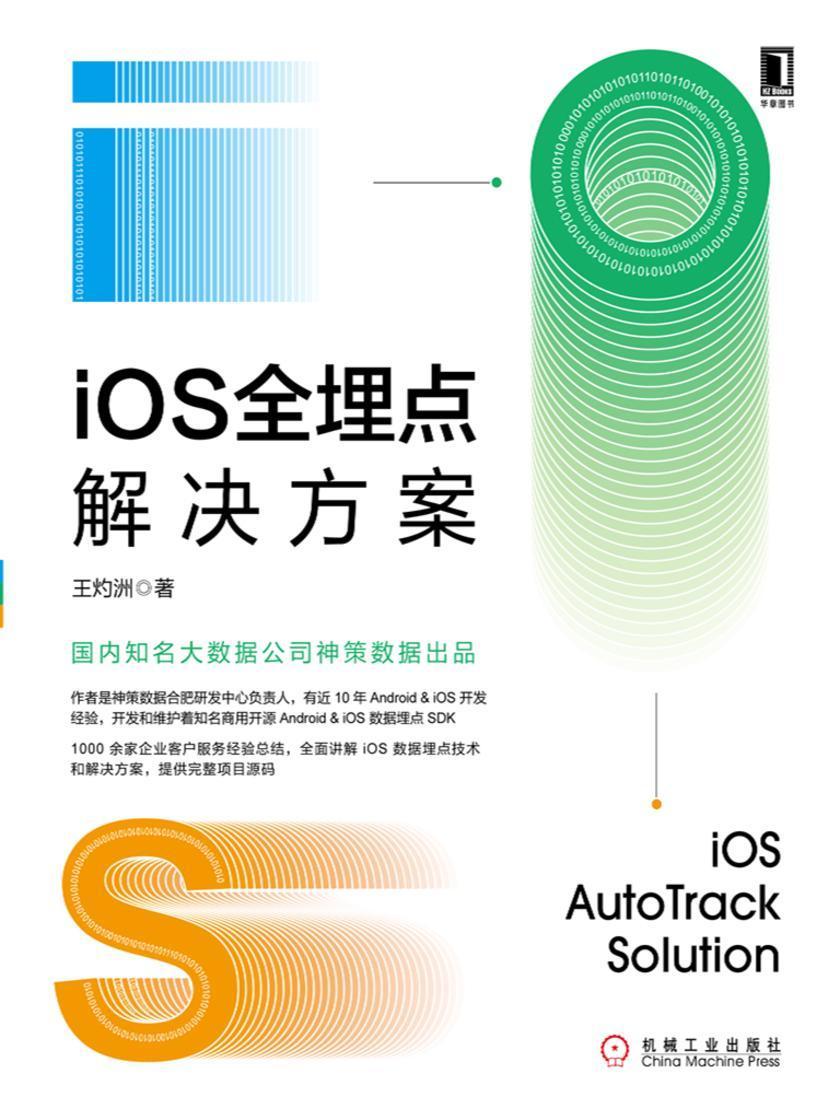 iOS全埋点解决方案