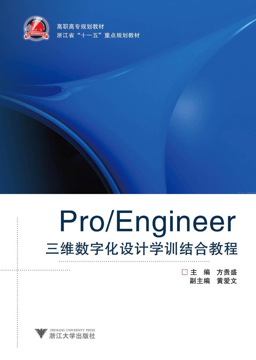 Pro Engineer三维数字化设计学训结合教程(仅适用PC阅读)