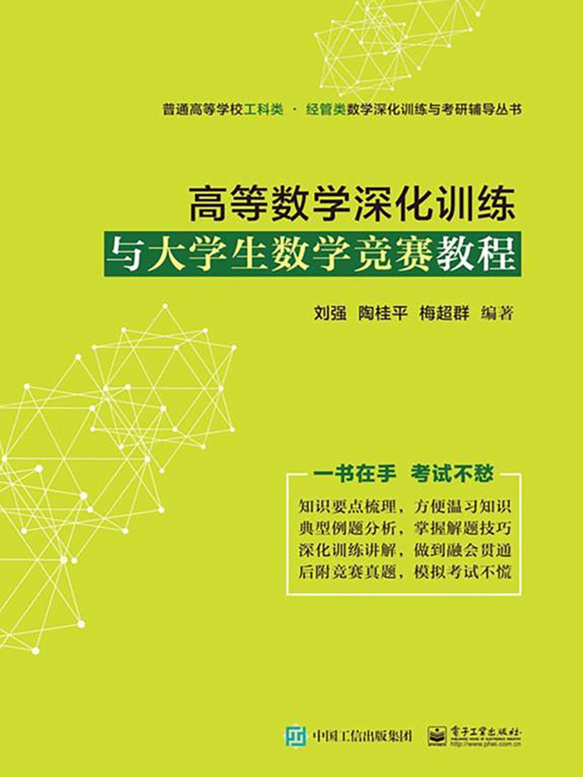 高等数学深化训练与大学生数学竞赛教程