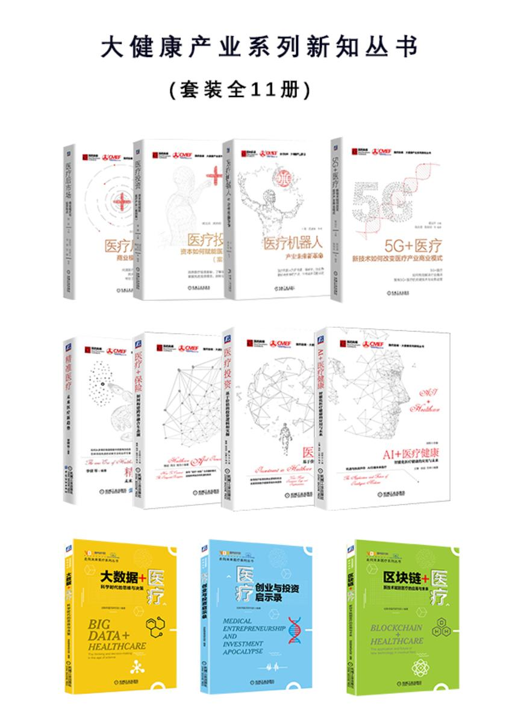 《大健康产业系列新知丛书》(套装全11册)(未来医疗新趋势和新机会 中国医药医疗健康领域最大的展览和会议组织者国药励展力荐丛书)