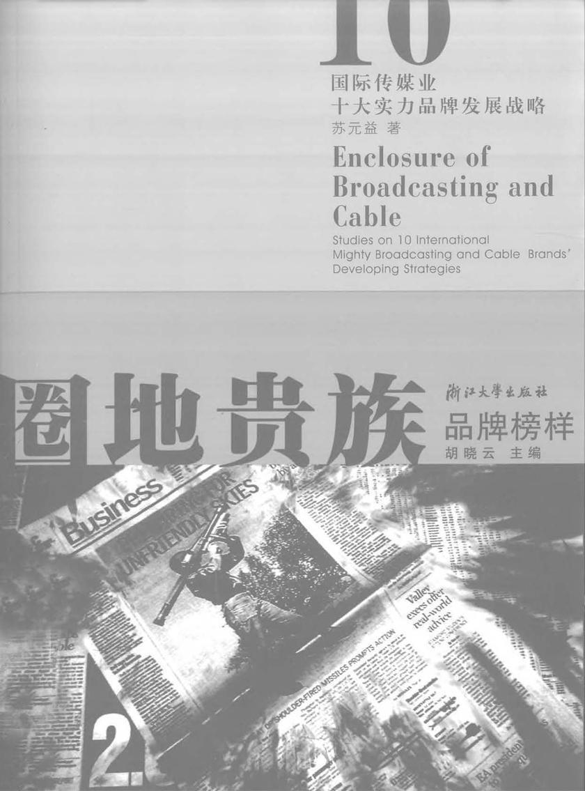 圈地贵族——国际传媒业十大实力品牌发展战略(仅适用PC阅读)