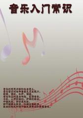 音乐入门常识