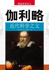 伽利略:近代科学之父