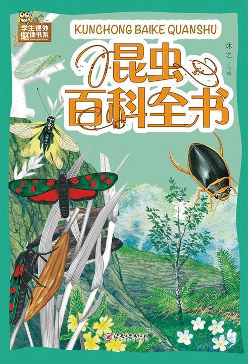 昆虫百科全书(彩图)