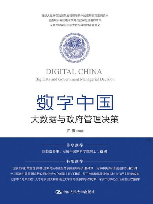 数字中国:大数据与政府管理决策