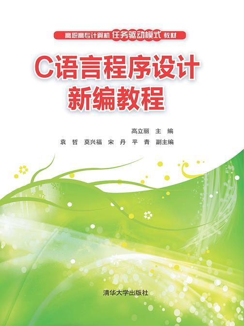 C语言程序设计新编教程