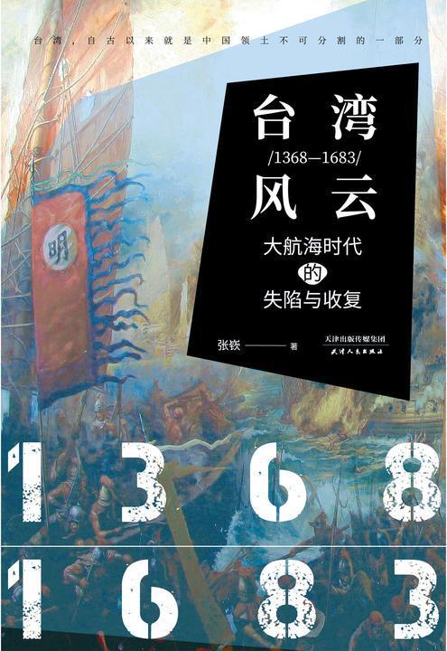 台湾风云:1368-1683:大航海时代的失陷与收复