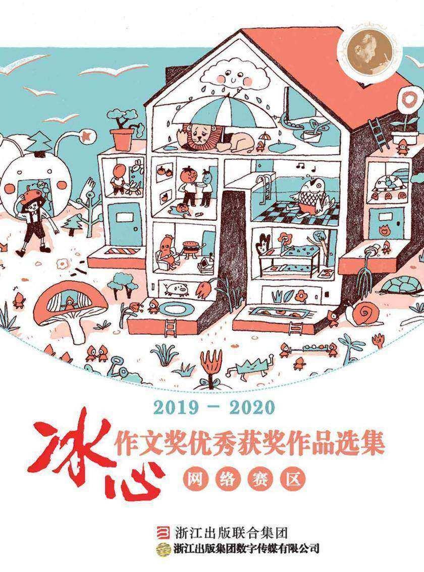 2019-2020冰心作文奖优秀获奖作品选集(网络赛区)