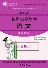 [3D电子书]圣才学习网·精讲活练:新课堂导练测语文(必修2)(仅适用PC阅读)