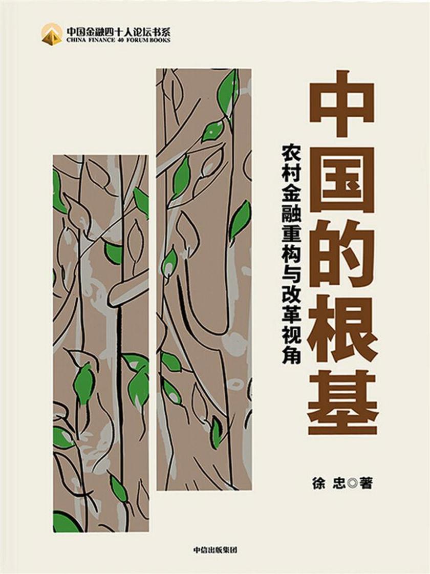 中国的根基——农村金融重构与改革视角(中国金融四十人论坛书系)