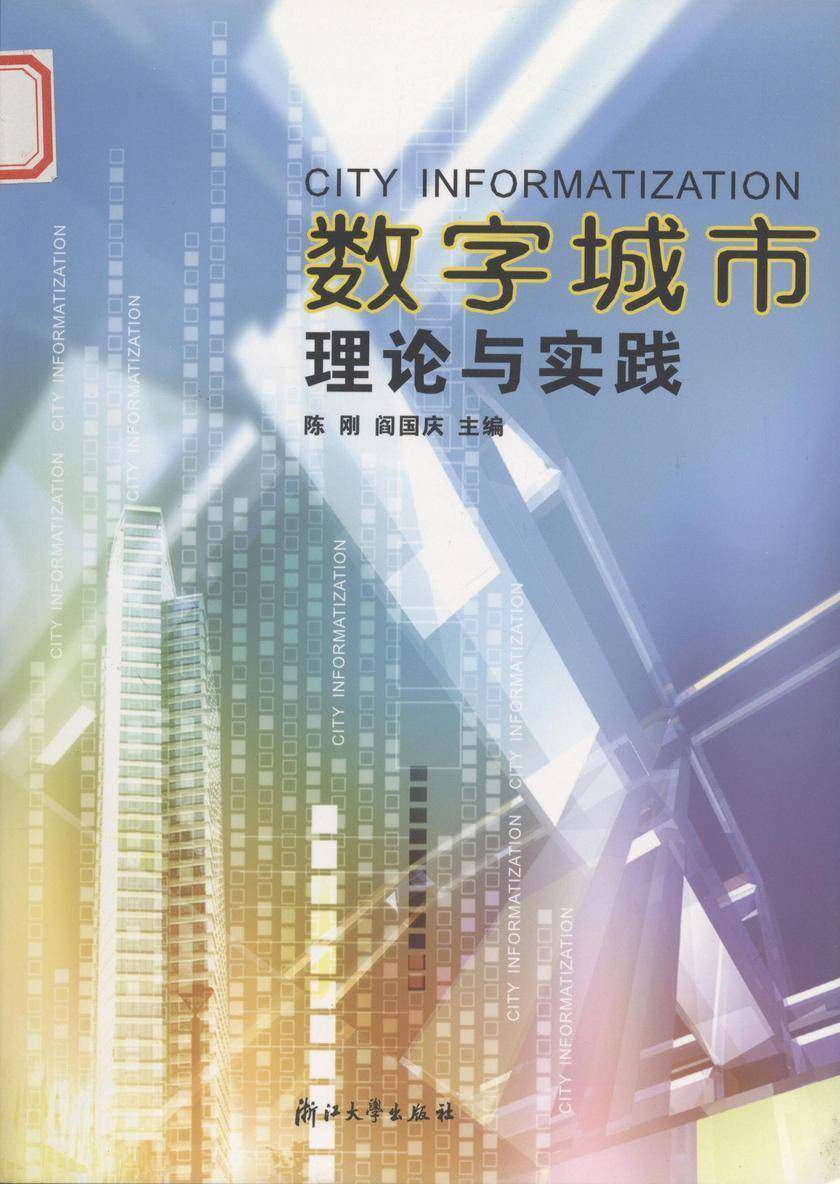 数字城市:理论与实践(仅适用PC阅读)